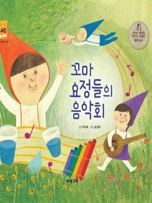 cover image of 꼬마 요정들의 음악회