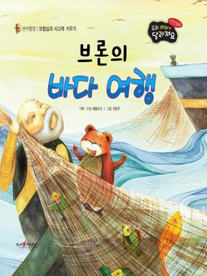 cover image of 브롞의 바다 여행