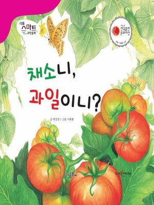 cover image of 채소니, 과일이니?