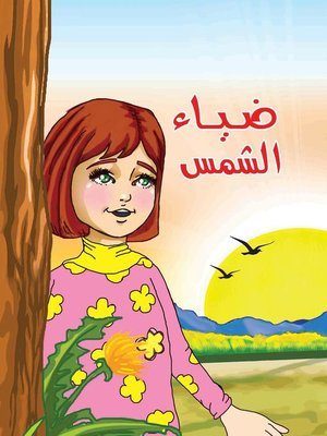 cover image of ضياء الشمس