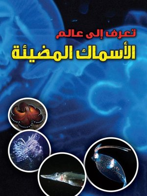 cover image of تعرف إلى عالم