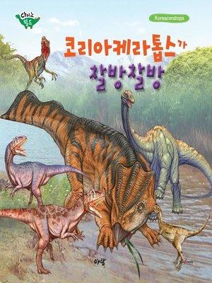 cover image of 코리아케라톱스가 찰방찰방