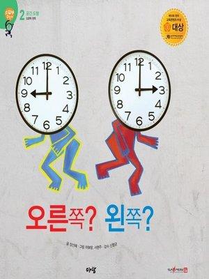 cover image of 오른쪽? 왼쪽?