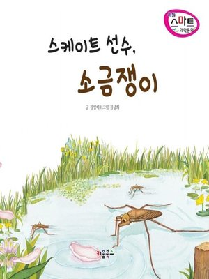 cover image of 스케이트 선수, 소금쟁이