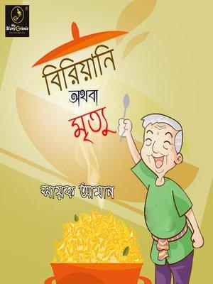 cover image of Biriyani Authoba Mrityu