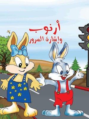 cover image of أرنوب وإشارة المرور
