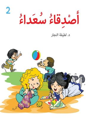 cover image of أصدقاء سعداء