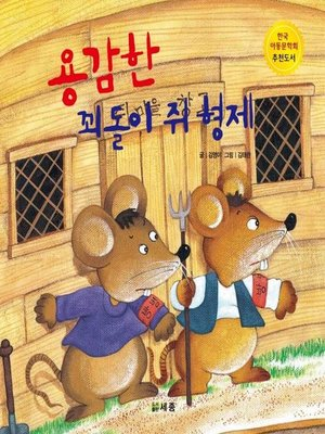 cover image of 용감핚 꾀돌이 쥐 형제
