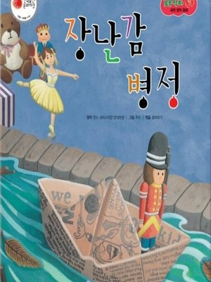 cover image of 장난감 병정