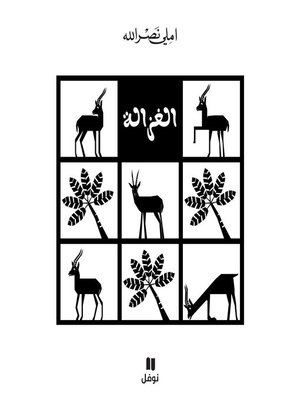 cover image of الغزالة
