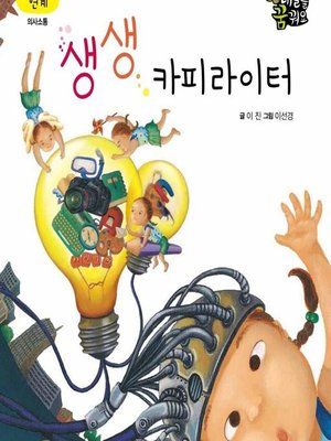 cover image of 생생 카피라이터