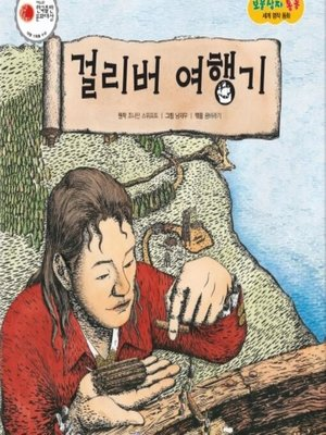 cover image of 걸리버 여행기