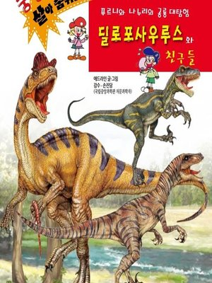 cover image of 딜로포사우루스와 친구들
