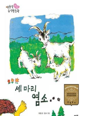 cover image of 세 마리 염소