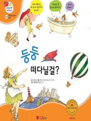 cover image of 둥둥 떠다닐걸?