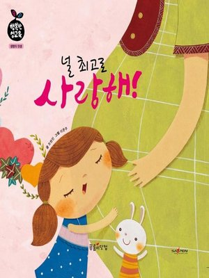 cover image of 널 최고로 사랑해!