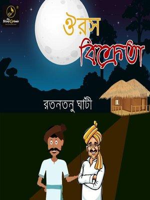 cover image of Ourosh Bikreta