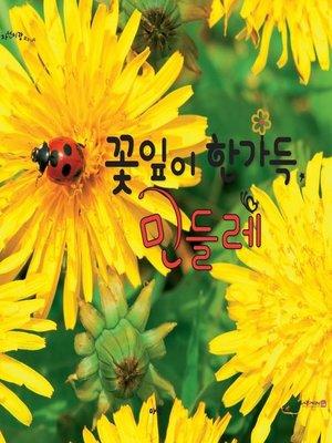 cover image of 꽃잎이 한가득, 민들레