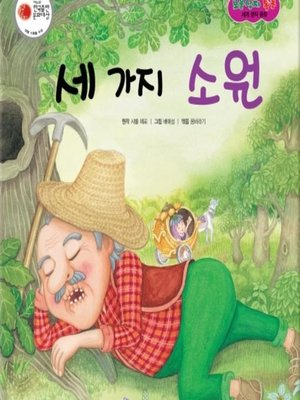 cover image of 세 가지 소원