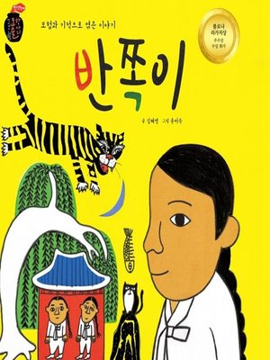cover image of 반쪽이