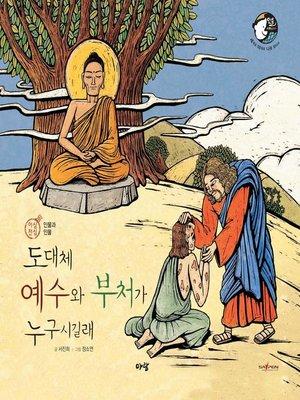 cover image of 도대체 예수와 부처가 누구시길래