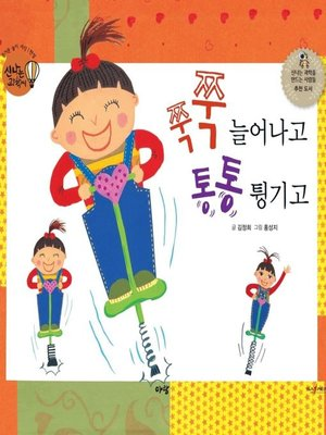 cover image of 쭉쭉 늘어나고 통통 튕기고