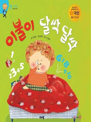cover image of 이불이 달싹달싹