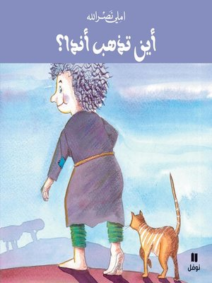 cover image of أين تذهب أندا