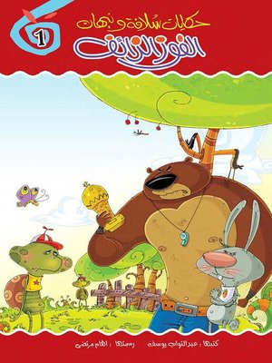 cover image of الفوز الزائف