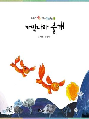 cover image of 까막나라 불개