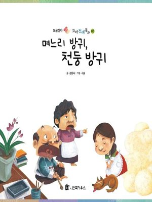 cover image of 며느리 방귀, 천둥 방귀