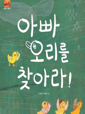 cover image of 아빠 오리를 찾아라!(농업기술자)