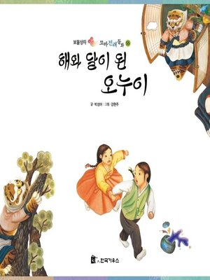 cover image of 해와 달이 된 오누이