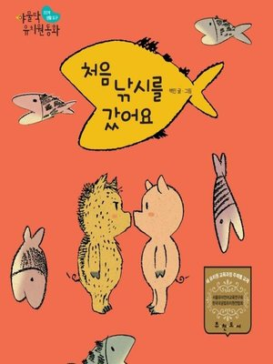 cover image of 처음 낚시를 갔어요