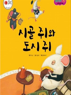 cover image of 시골 쥐와 도시 쥐