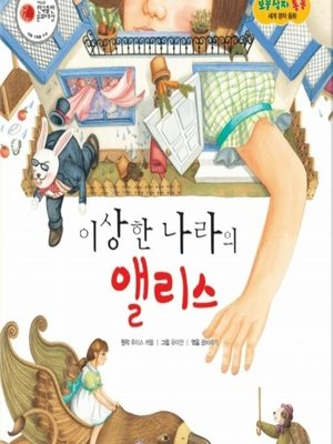 cover image of 이상한 나라의 앨리스