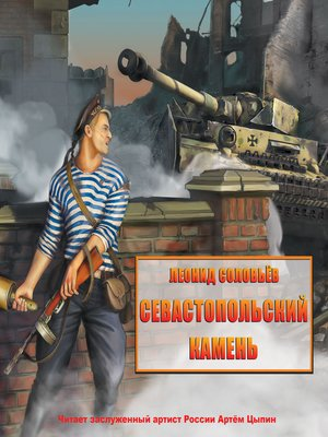 cover image of Севастопольский камень