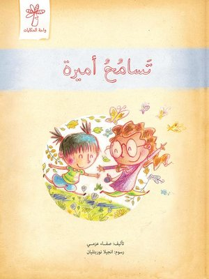 cover image of تسامح أميرة