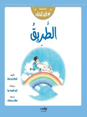cover image of الطريق