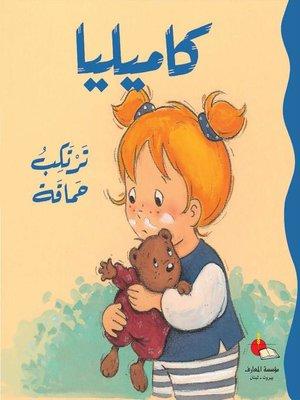 cover image of كاميليا ترتكب حماقة