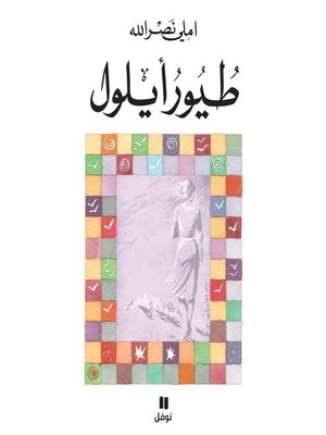 cover image of طيور أيلول