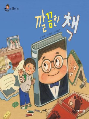 cover image of 깔끔한 책