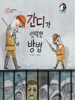 cover image of 간디가 선택한 방법