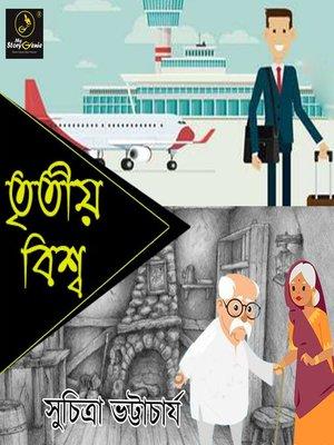 cover image of Tritiyo Bishwa