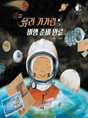cover image of 유리 가가린, 비행 준비 완료