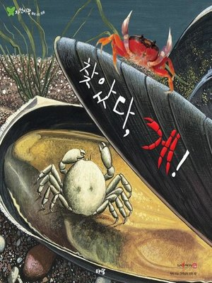 cover image of 찾았다, 게!