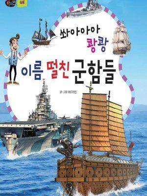 cover image of 쏴아아아 쾅쾅 이름 떨친 군함들