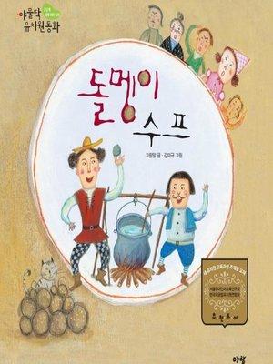 cover image of 돌멩이 수프