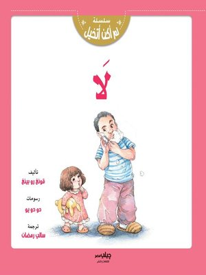 cover image of لا