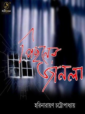 cover image of Pechoner Janala